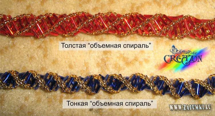 Бисер, стеклярус Сделаю на заказ по вашим цветовым вкусам :) Стоимость 300р.