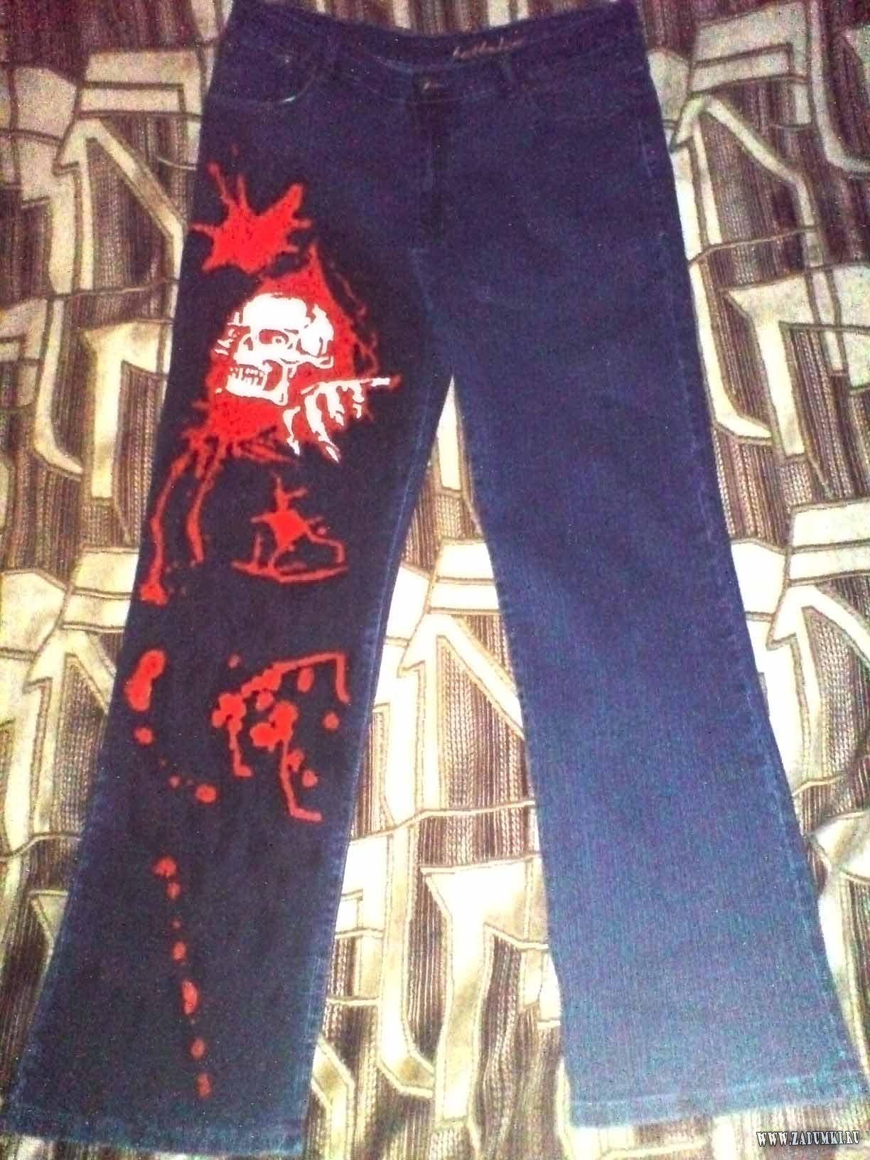 А лучше взять старые джинсы, и после того, как Вы своими руками.